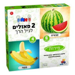 2 פאזלים בקופסה – פירות 4,6