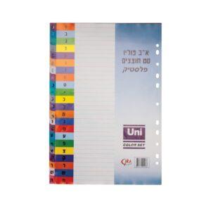 245015 Divider Abc Hebrew Folio Cmyk Copy