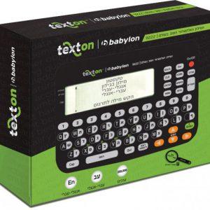 מילון בבילון 9222 TEXTON
